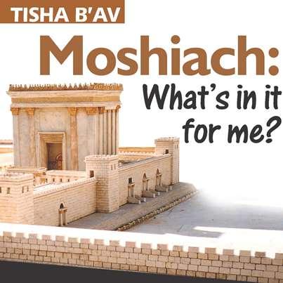 tisha bav moshiach poster